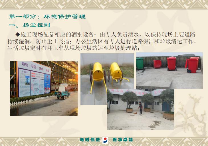 杭州师范大学工程中心区绿色施工汇报