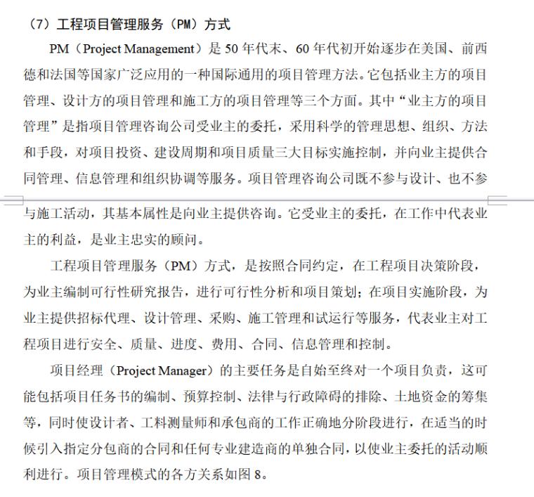 工程项目管理服务(PM)方式