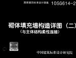10SG614-2_鐮屼綋濉厖澧欐瀯閫犺鍥�(浜�)(涓庝富浣撶粨鏋勬煍鎬ц繛鎺�)PDF鍏嶈垂