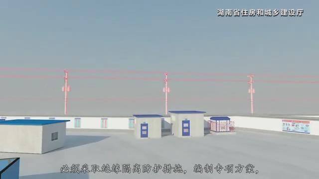 湖南省建筑施工安全生产标准化系列视频—施工用电_14