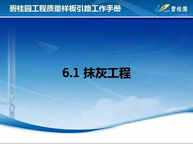 碧桂园工程质量样板引路工作手册,附件可下载!_74