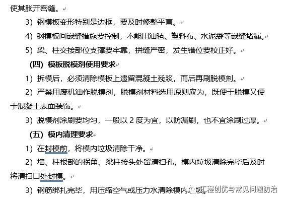 建筑工程质量通病防治手册(图文并茂word版)!_97