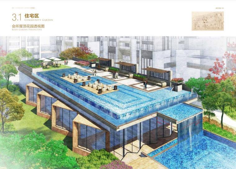 [广东]某地区玖龙玺项目方案设计文本高清pdf(114页)_4