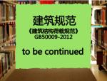 免费下载《建筑结构荷载规范》GB50009-2012 PDF版
