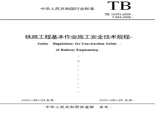 TB10301-2009铁路工程基本作业施工安全技术规程