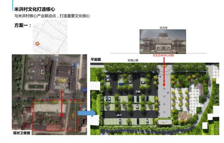 [上海]某村庄改造规划及景观设计方案设计文本