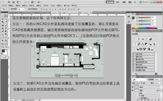 室内设计必学技能:彩色平面图PS教程_7