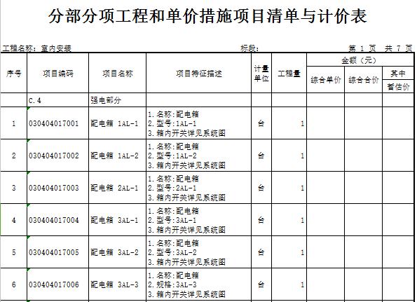 【广东】中学改造(装修及安装)工程量清单实例(含图纸)_7