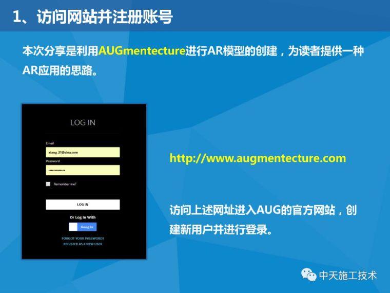 [BIM技巧]利用AUGmentecture进行AR模型创建的方法_2