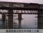 市政工程路桥资料施工技术文件规范填写模板(194页)