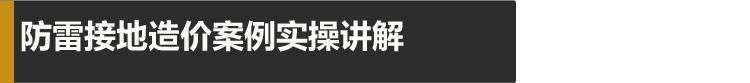 【8折预售】电气安装造价0基础技能实操班--从入门到进阶_17