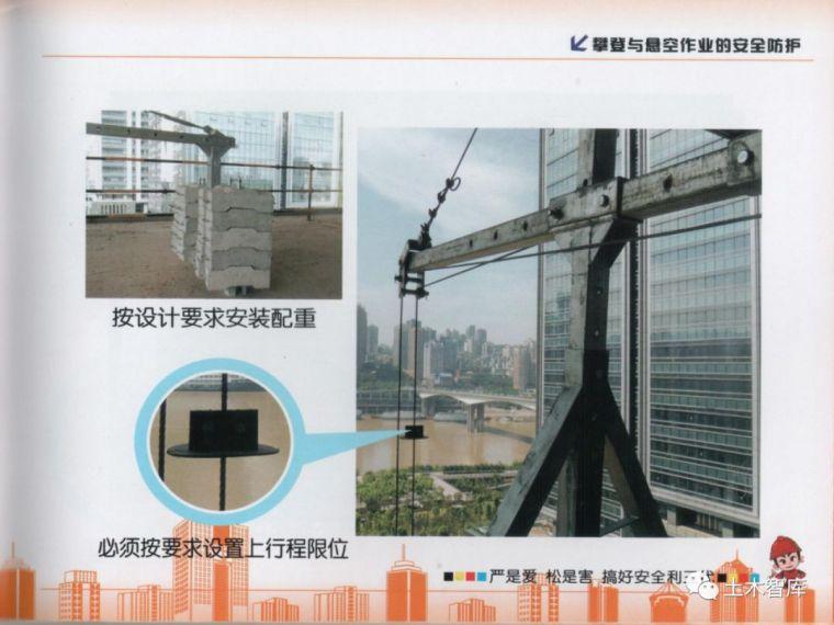 大用系列,建筑施工现场安全知识画册之高处作业_44