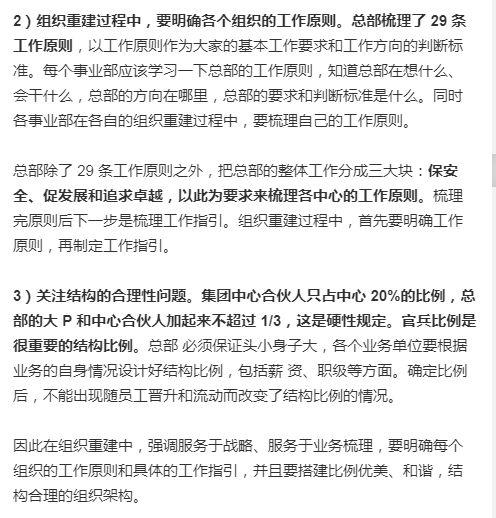 """万科郁亮最新演讲全文:以""""活下去""""为最终目标!_10"""