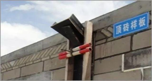 砌体工程施工质量控制标准化做法图册,详细做法图文!_14