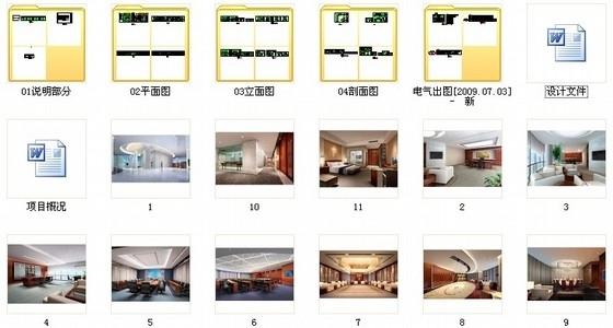 [南京]国家旅游景区现代科技活动中心室内装修施工图(含效果)资料图纸总缩略图