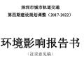 深圳軌道交通第四期建設規劃調整(2017-2022)公布!