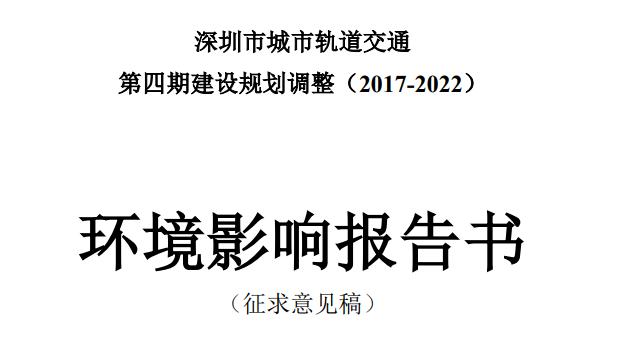 深圳轨道交通第四期建设规划调整(2017-2022)公布!