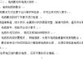 北京10kV电缆工程电气施工组织设计方案