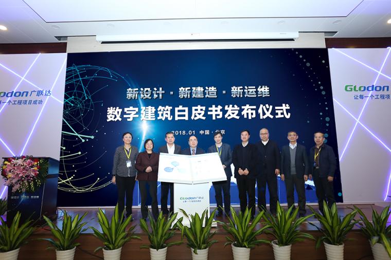 新设计新建造新运维:广联达发布国内首个《数字建筑白皮书》
