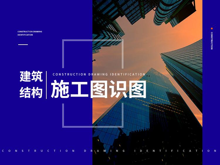建筑、结构施工图识图