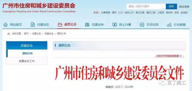 广州住建委:各项目在节假日期间原则上不予进行危大工程施工