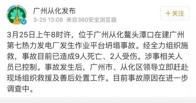 广州一在建电厂40米高作业平台坍塌,已致9死2伤!