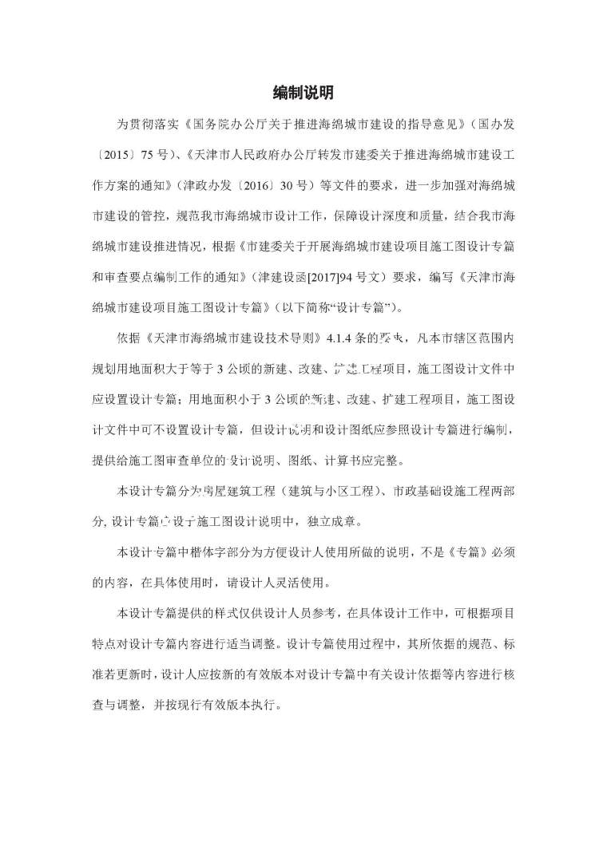 津17WJ-2-1天津市海绵城市建设项目施工图设计专篇