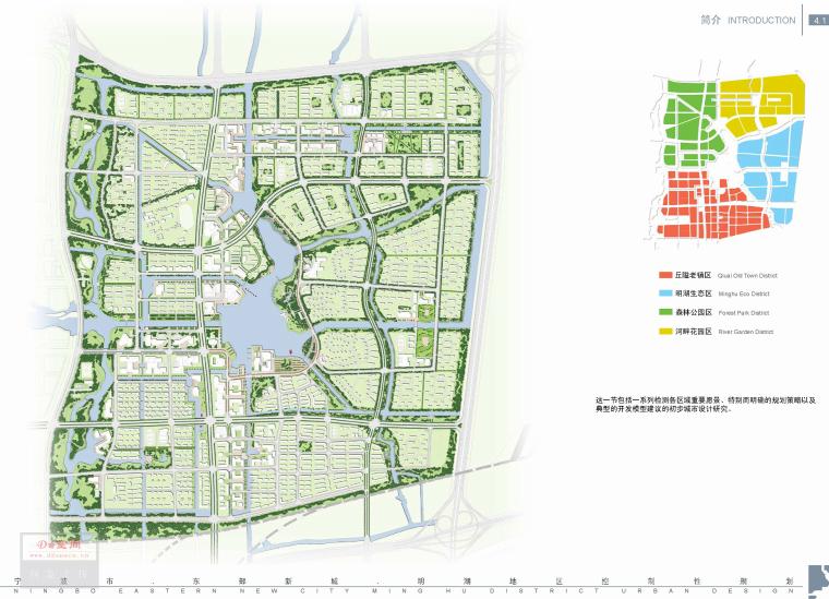 [EDAW]宁波东部新城明湖地区控制性规划-城市规划分区