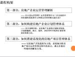 房地产企业运营方案(146页)