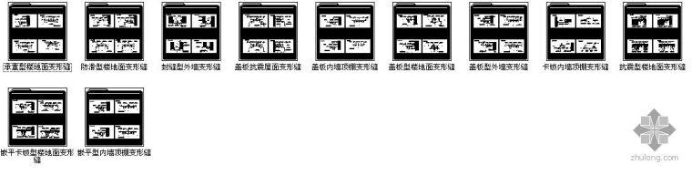 变形缝构造图集_2