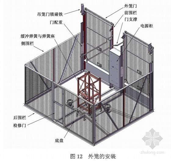 [深圳]超高层办公楼施工升降机安装方案(SC200G)