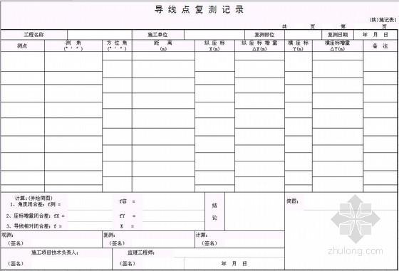 陕西省公路建设通用表格-施工记录表