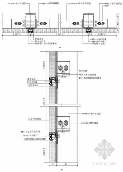 蜂窝铝板标准节点详图2