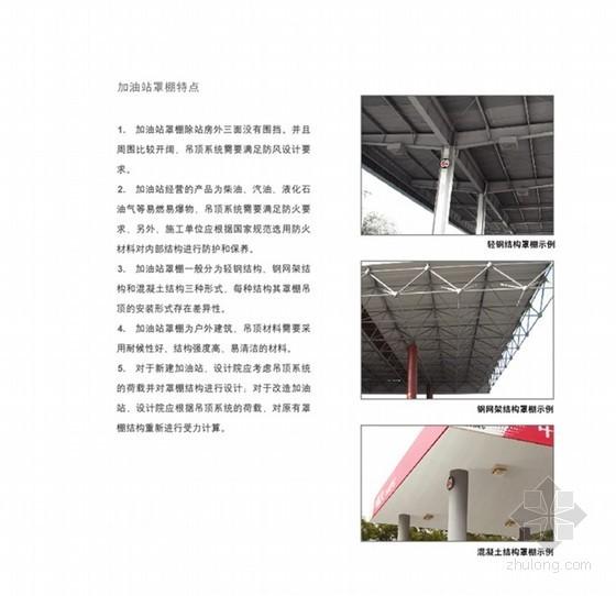 加油站罩棚吊顶工艺标准手册(金属吊顶)