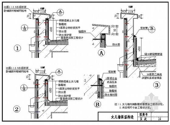 酚醛板外保温系统女儿墙保温构造图