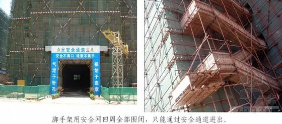 [广东]住宅小区型钢悬挑、钢管落地脚手架施工方案