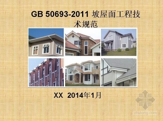 GB50693-2011坡屋面工程技术规范解读(PPT51页)