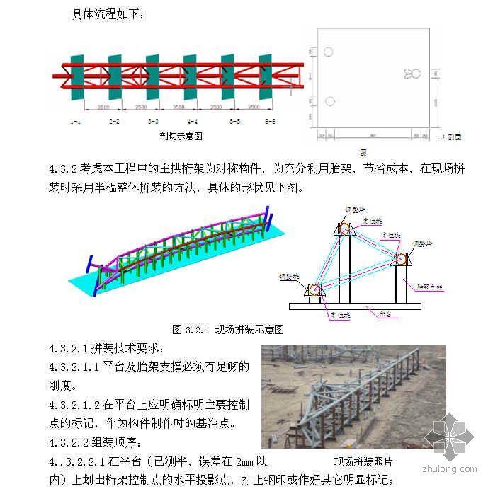 大跨度空间管桁架施工技术