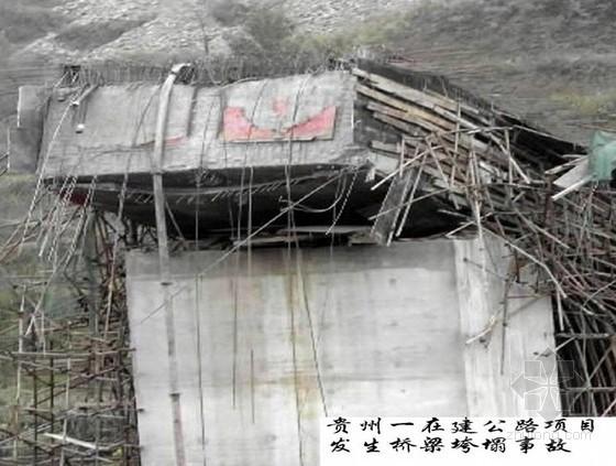 安全事故演示幻灯片(80余张事故照片)