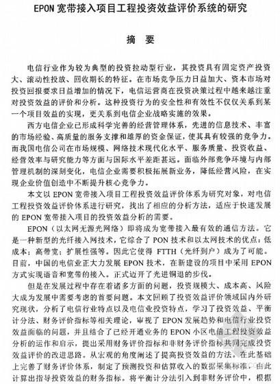 [硕士]EPON宽带接入项目工程投资效益评价系统的研究[2008]
