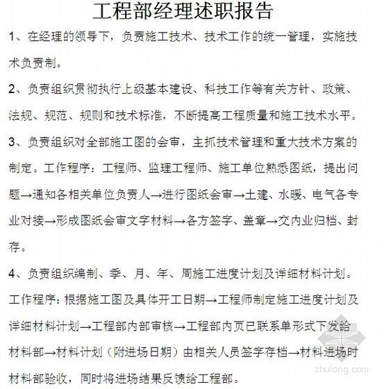 工程部年终总结及工程经理述职报告(2013年)