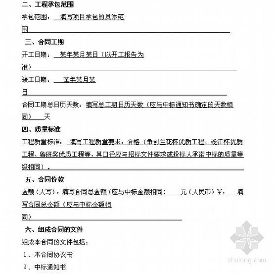 建设工程施工合同填写范本(15页)