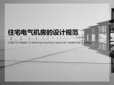 住宅电气机房的设计规范