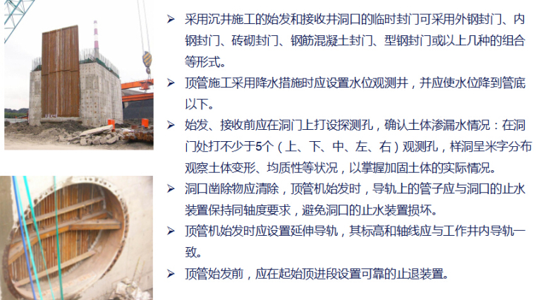 顶管施工技术综合培训资料651页(附实体工程案例)_10