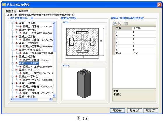 PKPM与REVIT数据转换-典型案例_10