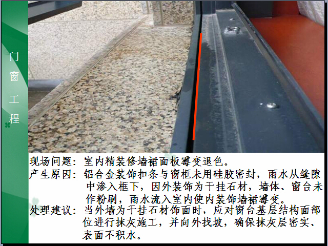 工程营造施工质量缺陷案例及节点工艺处理汇编(图文并茂)