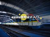 地铁车站结构设计入门实操(地铁结构设计/地铁cad施工图设计/地铁设计全流程)