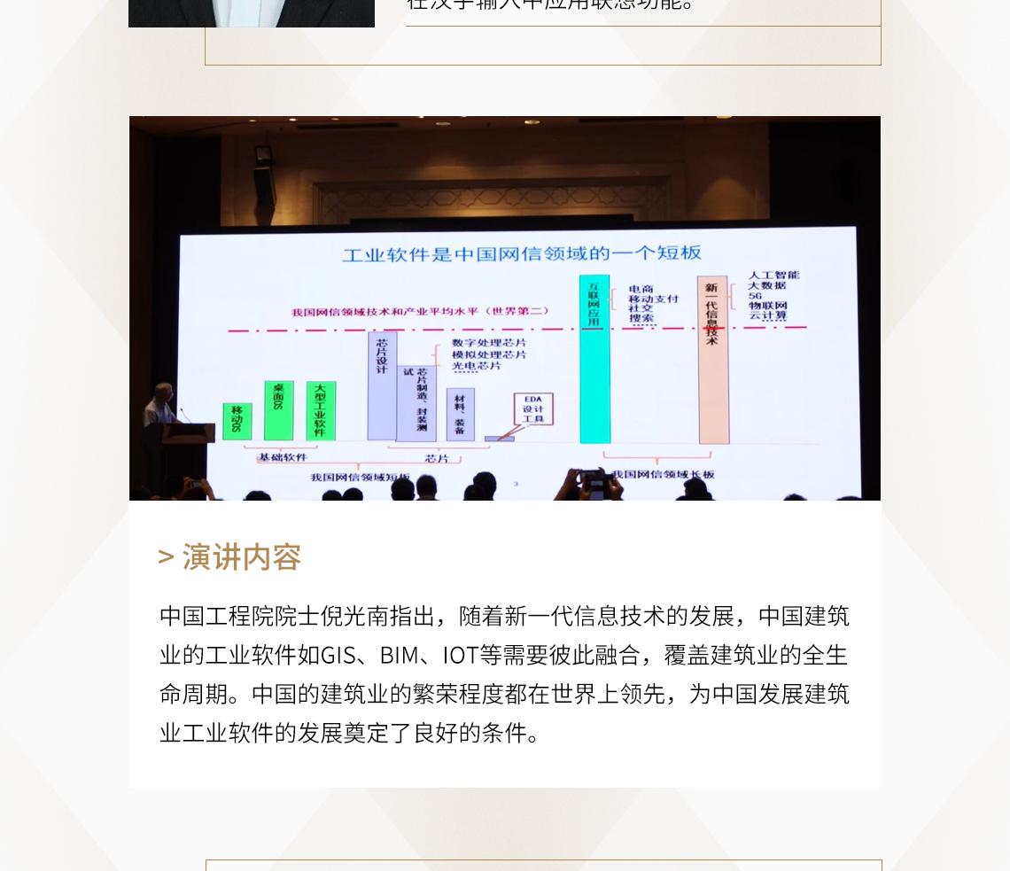"""中国通信工业协会建筑信息化专业委员会与中国基本建设优化研究会房地产与物业委员会联合定于2019年5月31日在北京召开""""2019智慧地产项目优化与信息技术创新发展论坛""""。"""