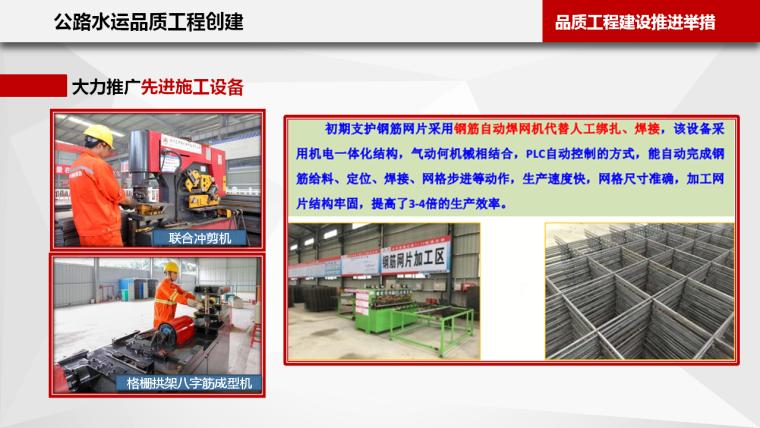 公路水运工程标准化做法图解,交通运输部打造品质工程_62