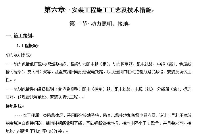 广东商场公寓型住宅楼机电安装施工组织设计方案